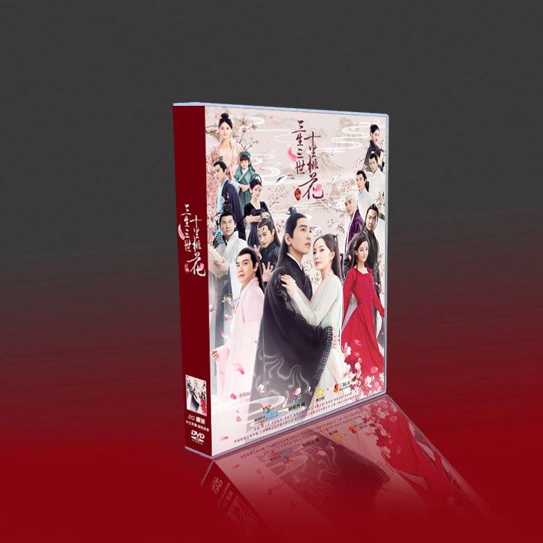 外貿影音 經典國產劇 三生三世十里桃花 楊冪/趙又廷/迪麗熱巴 20碟DVD