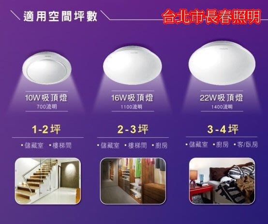 台北市長春路 PHILIPS 飛利浦 LED 61047 恒祥 16W 白光 黃光 全電壓 吸頂燈 樓梯燈 陽台燈