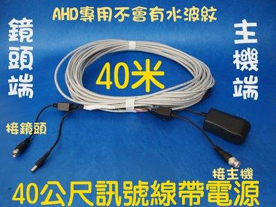 40米 訊號線 帶12V2A變壓器 AHD 720P 1080P CVI TVI 40米 懶人線 傳輸線