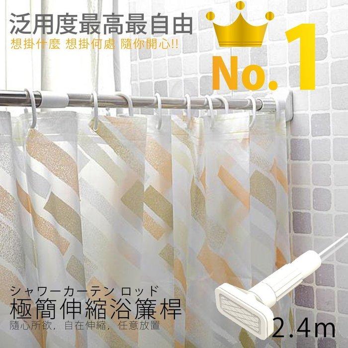 浴簾 浴簾桿 桿 衛浴 置物 收納 台灣製 不鏽鋼 57家居 不鏽鋼伸縮浴簾桿3入 2.4m普通款