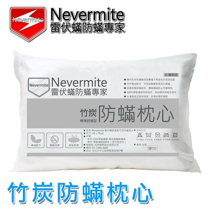 Nevermite 竹炭防蟎枕心 (PL-807)一入 / 記憶床墊 彌月禮 3M防蟎枕心 天然 空氣清淨機 除濕機