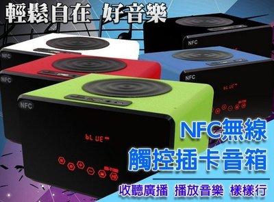 【東京數位】全新 NFC無線觸控插卡音...
