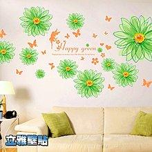 ~立雅壁貼~不傷牆面.可重覆撕貼.超大尺寸60~90~綠色花卉DLX3707  XL ~