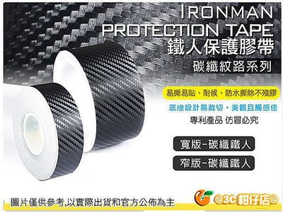 @3C 柑仔店@ SUNPOWER 鐵人膠帶 保護膠帶 碳纖 小 窄版 耐高溫 相機 機身 鏡頭 閃燈 腳架