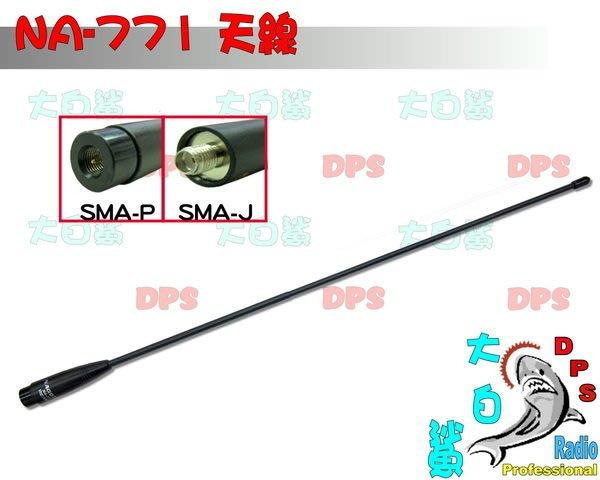 ~大白鯊無線~NAGOYA NA-771 雙頻增益天線 SMA-P頭 AF-16.AF-46.AF-68.F-18.F-22.F-30
