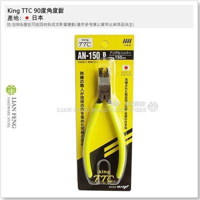 【工具屋】King TTC 90度角度鉗 AN-150B 斜口鉗 90° 平面 斜口剪 鉗子 TSUNODA 角田 日本