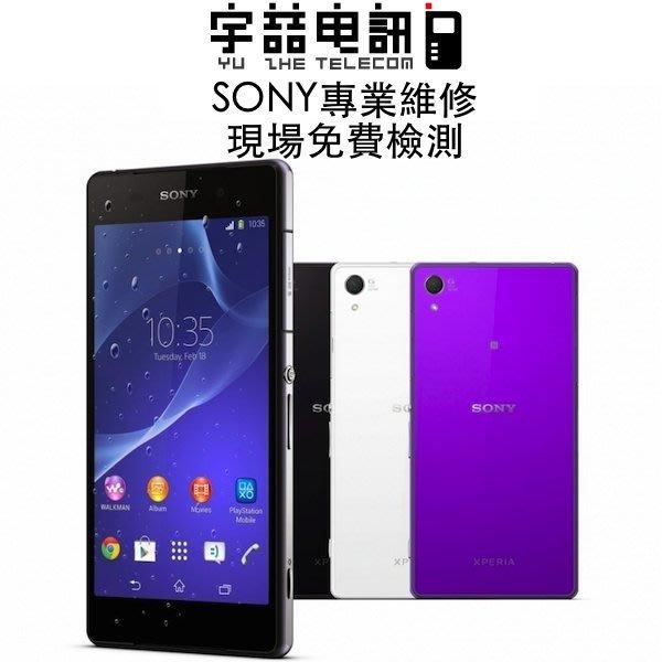 宇喆電訊 Sony Xperia Z2 D6503 液晶總成 液晶螢幕破裂 觸控玻璃 LCD破裂 黑屏 現場維修換到好