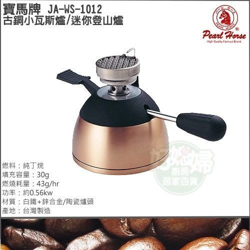 《好媳婦》寶馬牌『古銅小瓦斯爐 迷你登山爐 WS-1012』摩卡咖啡登山填充式瓦斯爐 製
