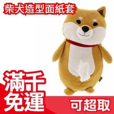 【柴犬】滿千免運 日本  動物造型 衛生紙套 面紙套 汪星人 車用 可掛式 居家用品 ❤JP Plus+