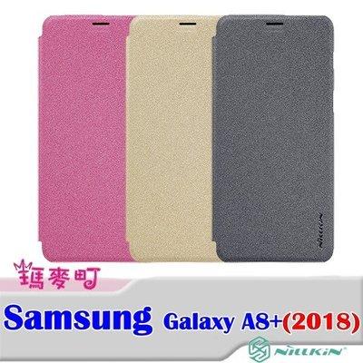 ☆瑪麥町☆ NILLKIN SAMSUNG Galaxy A8+(2018) 星韵皮套 側翻皮套 保護套