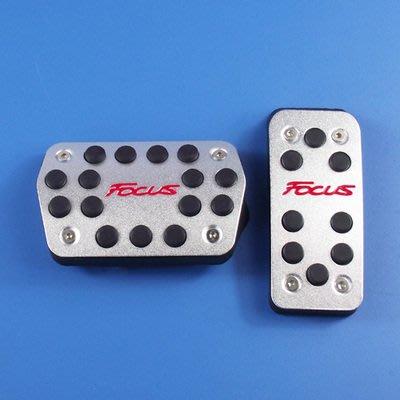 Ford 福特 Focus 專用 油門踏板 油門 剎車 休息踏板 鋁合金 免鑽孔 2件套