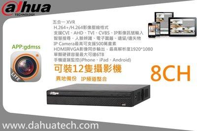 店長推薦 alhua 8+4路 大華 監控主機 含4TB 支援P2P 免固定IP連線 位移警報即時通知手機 雙相語音對講