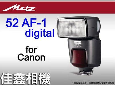 @佳鑫相機@(全新品)METZ 美緻 52AF-1C 閃燈 閃光燈 CANON 觸控 刷卡6期0利率! 免運費! 公司貨