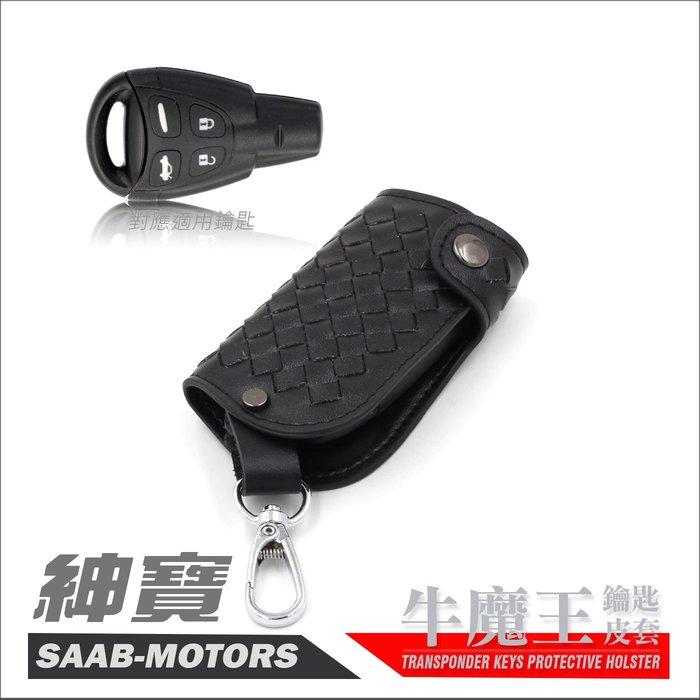 [ 牛魔王 鑰匙皮套 ] SAAB 93 9-3 晶片 鑰匙包 牛皮 編織包 鑰匙 皮套 鎖匙包