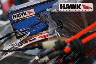 美國 HAWK HPS HP-PLUS 對應車款 多活塞卡鉗 五大車系各型號 BMW AUDI VW歡迎詢問 / 制動改