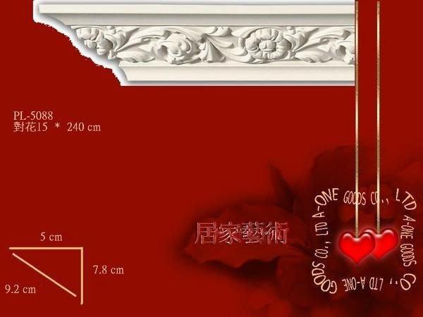 歐洲宮廷藝術精品- 維多利亞 巴洛克 浮雕 發泡  PU 平/角 線板 玫瑰花  @$290/490/590