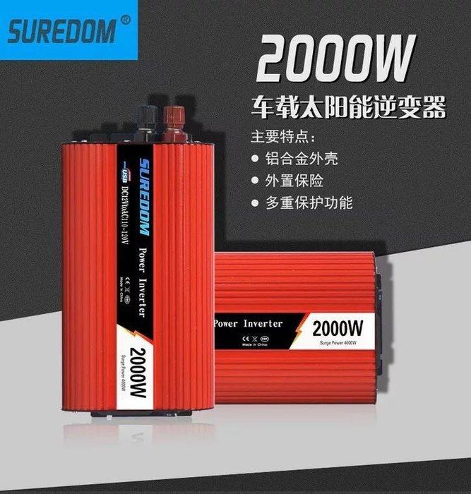 【Sun】SUREDOM 2000W 修正弦波逆變器 電源轉換器 DC12V 轉 AC110V