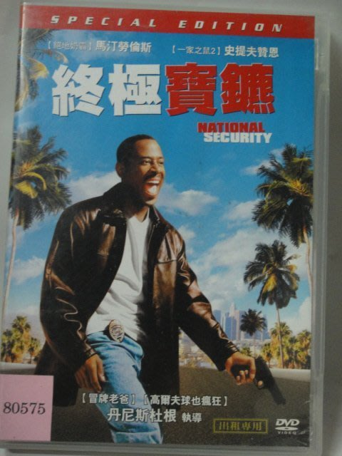 莊仔@63535 DVD 馬汀勞倫斯 史帝夫贊恩 【終極寶鑣】全賣場台灣地區正版【終極保鑣】