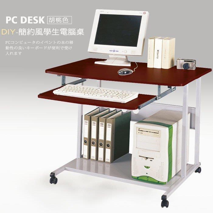 【UHO】簡約風學生電腦桌 DIY自行組裝   ~ 免運費 SO15-198-1-3