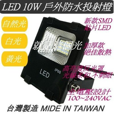 LED投射燈 加厚新款10W/20W/30W/50W/100W戶外防水投射燈,廣告招牌燈