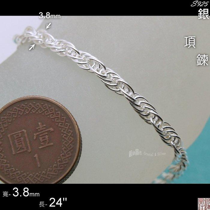 ✡925銀✡鬆絲..麻花鍊✡3.8mm粗✡24吋長✡60公分✡ ✈ ◇銀肆晶珄◇ SL032-38-24