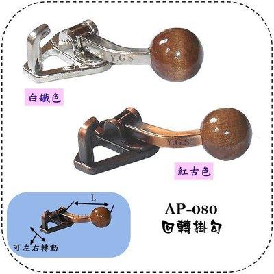 Y.G.S~衣櫃配件系列~AP-080日本進口回轉掛勾 (含稅)