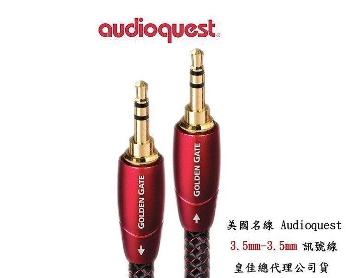鈞釩音響~美國線聖 Audioquest Golden Gate (3.5mm to 3.5mm) 訊號線1.5m