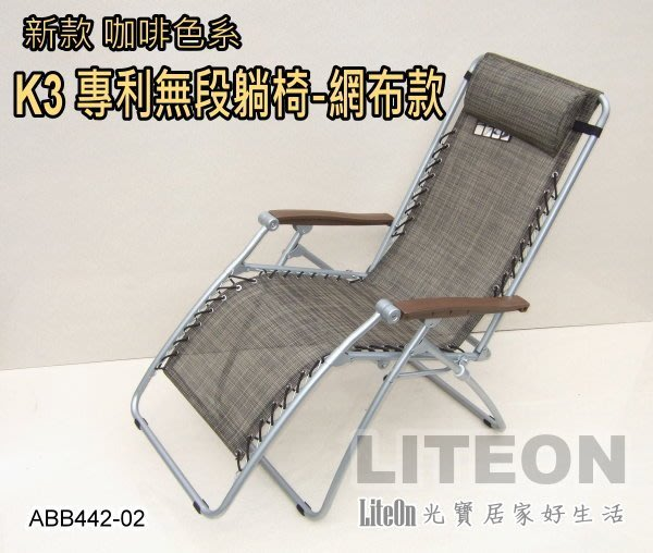 光寶居家 新專利 K3 體平衡無段式折合躺椅 台灣製造 無段躺椅 涼椅 休閒椅 程勝企業 home long 休閒椅甲G