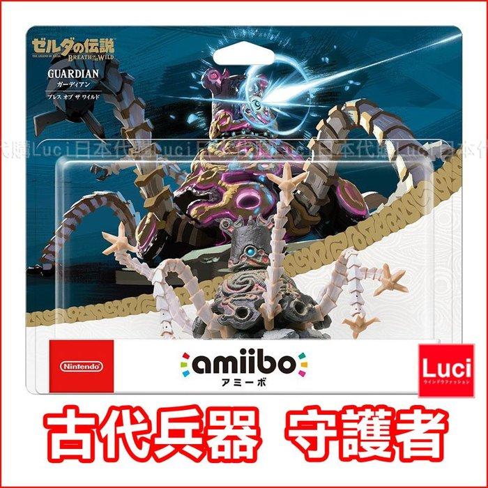古代兵器 守護者 任天堂 wii U 薩爾達傳說 amiibo Nintendo LUCI日本代購