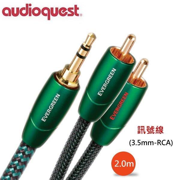 鈞釩音響~美國名線 Audioquest Evergreen (3.5mm-RCA) 訊號線 2.0M