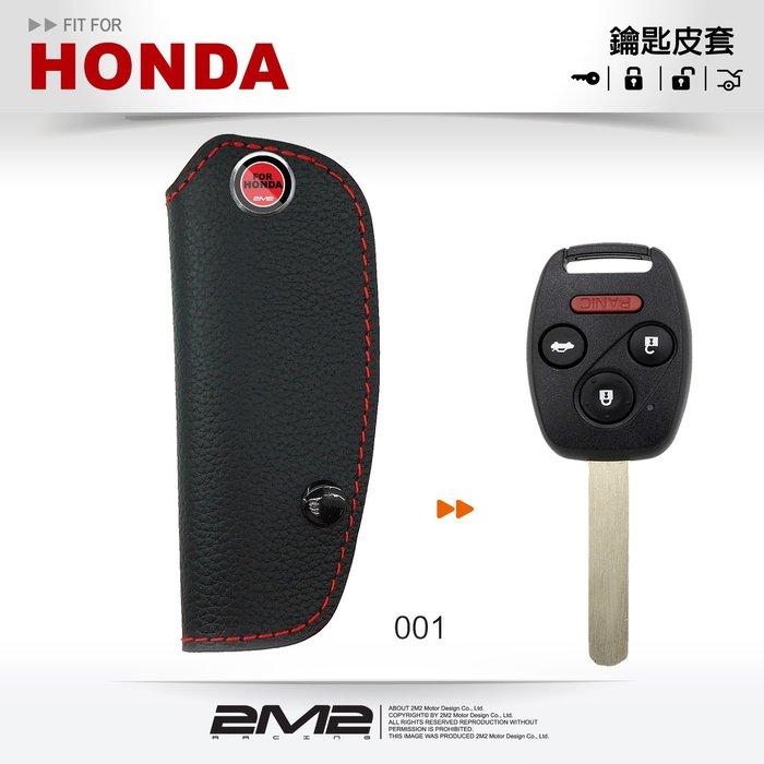 【2M2】HONDA ACCORD K13 K11 本田汽車鑰匙 皮套 傳統型鑰匙 鑰匙包 鑰匙皮套