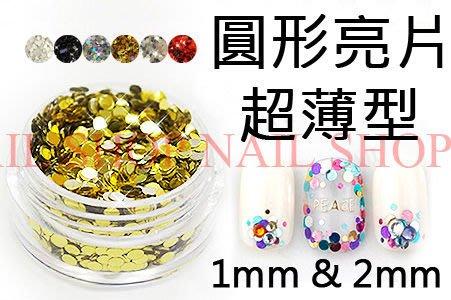 nail shop 圓形亮粉亮片超薄可當水晶指甲光療夾心5g~10入 星形.圓型.璀璨粉.