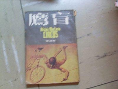 憶難忘書室☆民國65年皇冠出版社出版~盲鷹共1本