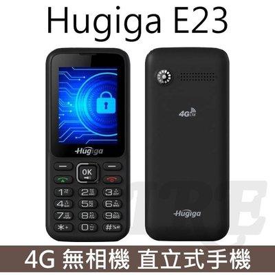 附發票(公司貨) Hugiga 鴻碁 E23 4G 2.4吋螢幕 手機 老人機 軍人機 無照相 無記憶卡 大字體 大音量