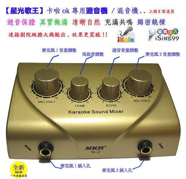 【星光歌王】卡啦ok專用 迴音機 混音機 可單獨控制 2支麥克風個別音量上網K歌適用