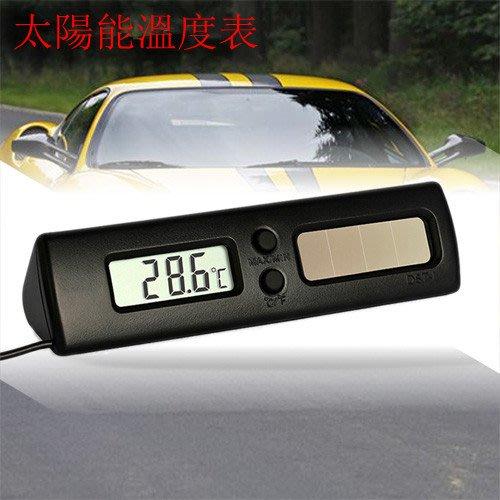 精創太陽能溫度錶汽車溫度錶家用溫度計 汽車用品 新款