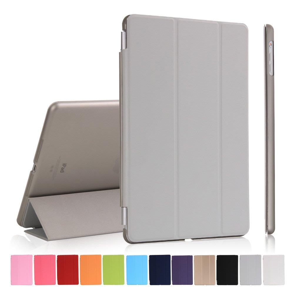 【G34】Smart Cover 三折平板保護套 2018 New iPad Air 2 Mini 4 iPad 3