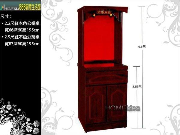 □888創意生活館□063-039-29紅木色公媽佛櫥2.9尺$6,700元(19櫥桌-佛像-佛具)屏東家具