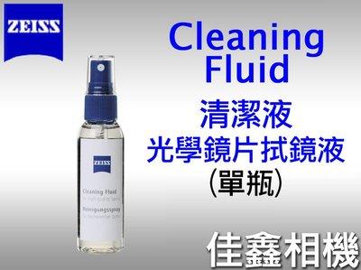 @佳鑫相機@(全新品)ZEISS蔡司 Cleaning Fluid 清潔液(單瓶) 拭鏡液 鏡頭/望遠鏡/濾鏡/螢幕適用
