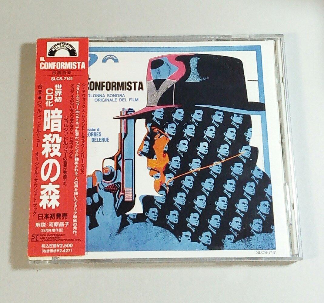 """Il Conformista (The Conformist)""- Georges Delerue(68),日版"