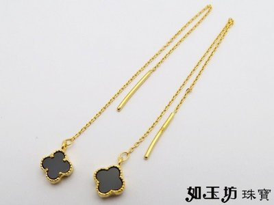 如玉坊珠寶  黑瑪瑙幸運草長針耳環  黃金耳環   A123611