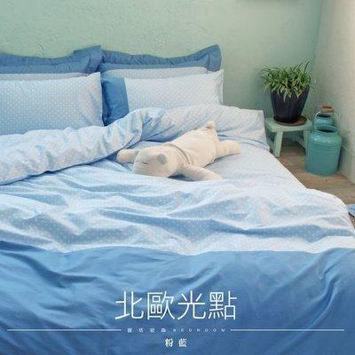 《40支紗》雙人床包被套枕套4件式【粉藍】北歐光點 100%精梳棉 -麗塔寢飾-
