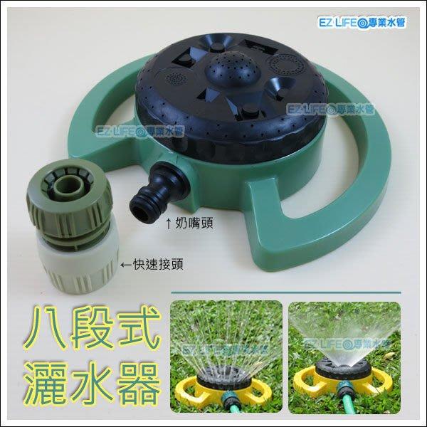 【EZLIFE@專業水管】八段式灑水器! 放在地上即可使用喔!澆花灌溉噴水灑水