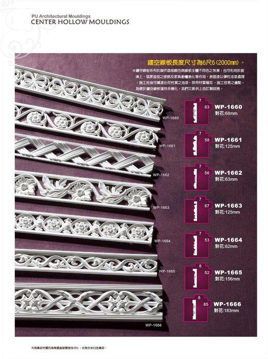 [紅蘋果傢俱] WP-1660 鏤空線板 藝術線板 彩繪線板 家具建材 裝潢材料 (五萬9.5折 十萬9折)