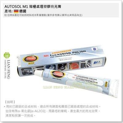【工具屋】AUTOSOL M1 陽極處理塑膠亮光膏 電鍍塑膠專用清潔 鍍鉻處理 清潔保護 75ml 德國製