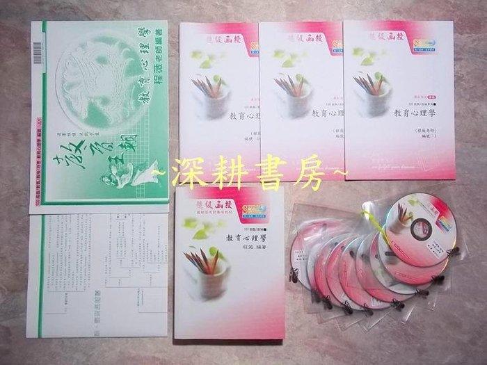 100 2011~ 未 【教育心理學-程薇】DVD函授 影音課程~附體系表~教師甄試檢定