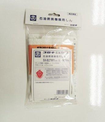 【JP.com】日本原廠部品 CORONA SX-B27反射型煤油暖爐專用 棉芯
