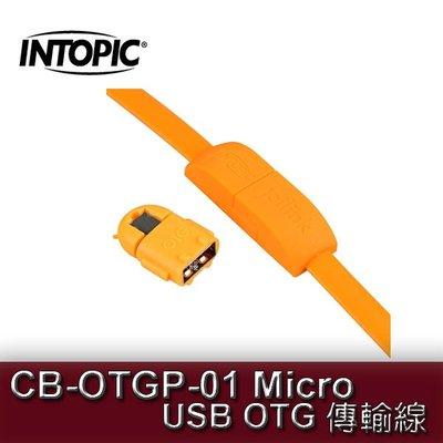 【開心驛站】INTOPIC 廣鼎 CB-OTGP-01 Micro USB OTG 傳輸線 攜帶式 手環 (藍/綠/橘)