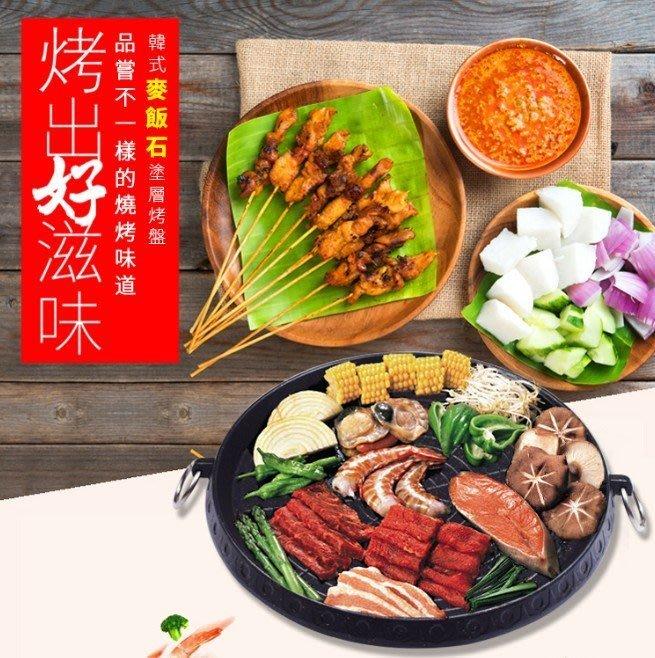 韓式不沾黏燒烤鐵盤 韓國麥飯石塗層烤盤 中秋烤肉居家公司旅遊露營必備烤肉趣品(加大升級款)