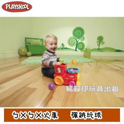 °✿豬腳印玩具出租✿°PLAYSKOOL-ㄅㄨㄅㄨ火車彈跳玩球遊戲組(2)-加租免押金~即可租